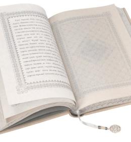 Artystyczna książka Kunanbajewa Abaja, Abaj (unikat)
