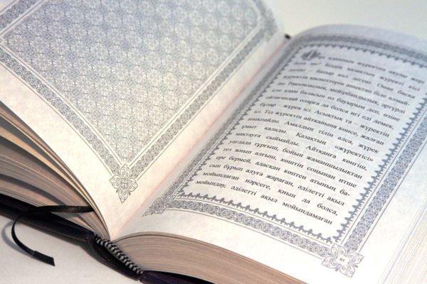 Artystyczna książka Kunanbajewa Abaja, Abaj