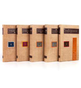 Zbiór książek Kapuścińskiego Ryszarda, Dzieła w skórzanej oprawie